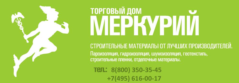 логотип тд меркурий